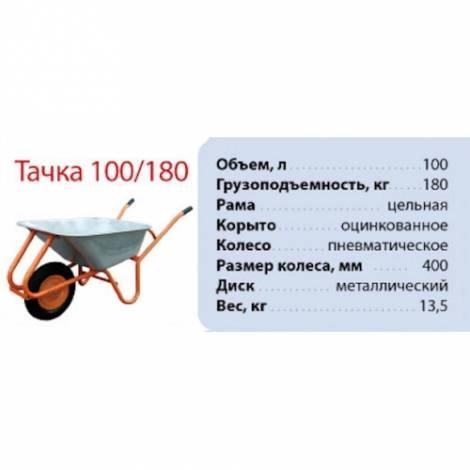 Садовая тачка VITALS 100/180