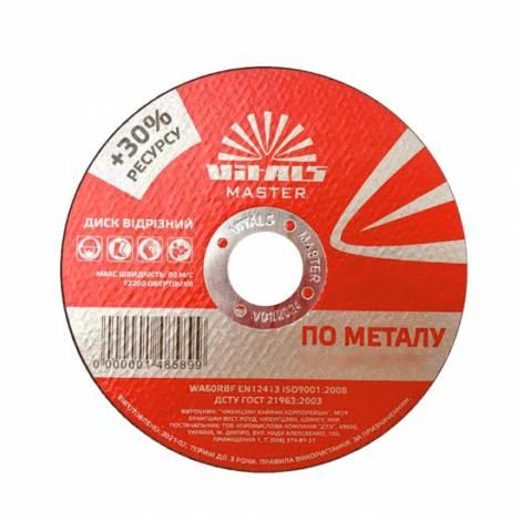 Диск відрізний по металу Vitals Master 125х1.2х22.2 мм